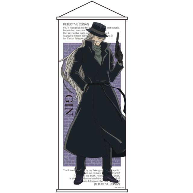 名探偵コナン 全身特大タペストリーVol.4 ジン
