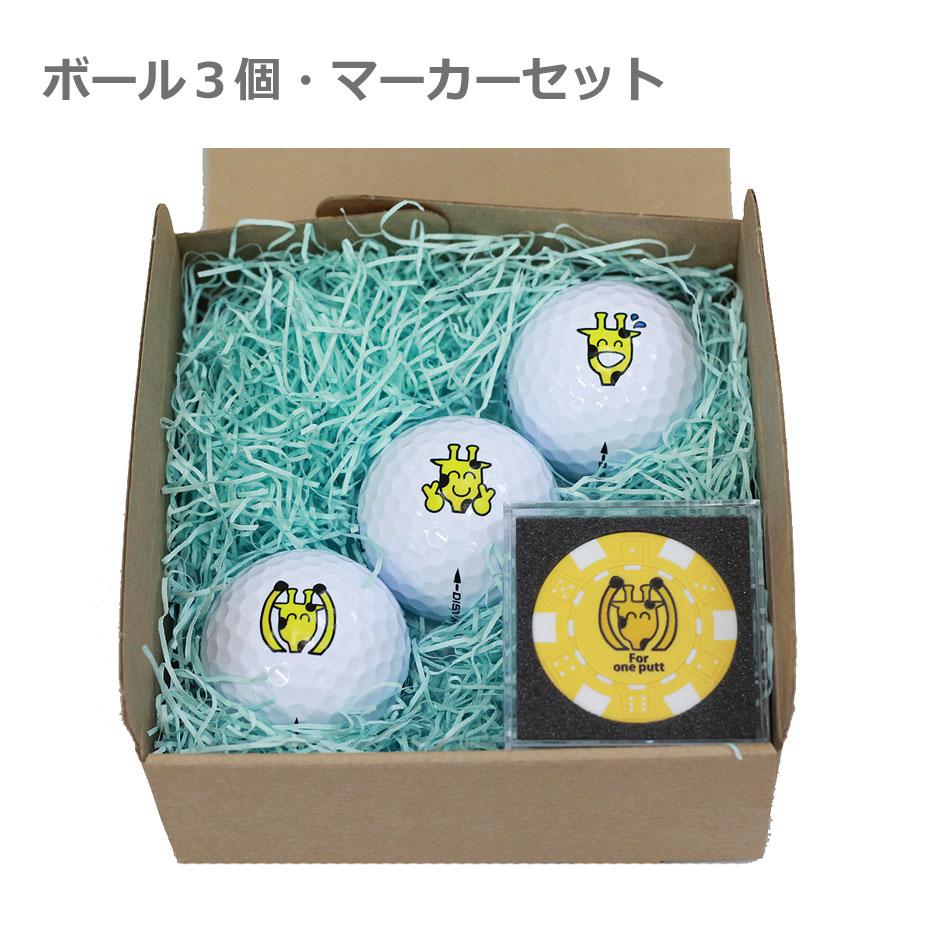 ゴルフボール&マーカー・ギフトBOX【名入れ無料・データ入稿対応】【ギフト対応】