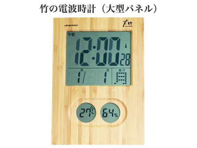 竹の電波時計