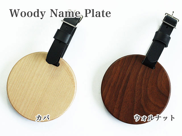 木製バック札 丸型コンビ