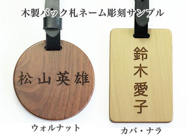 木製バック札 彫刻例