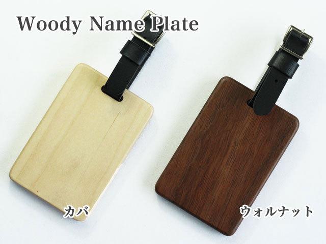 木製バック札 四角型コンビ