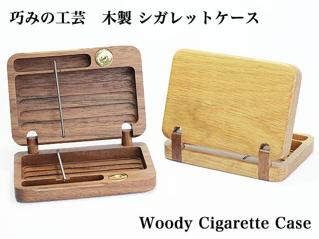 巧みの工芸 木製シガレットケース