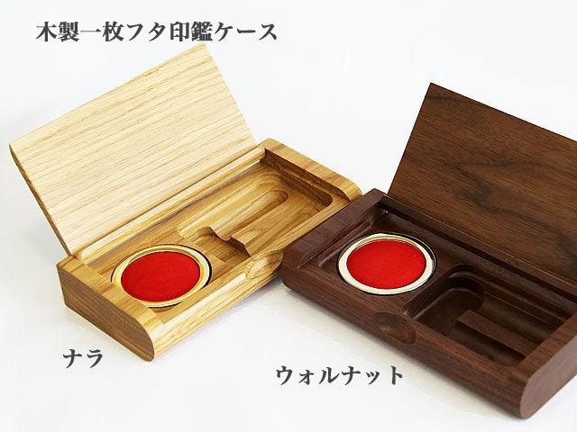 木製一枚フタ印鑑ケース樹種