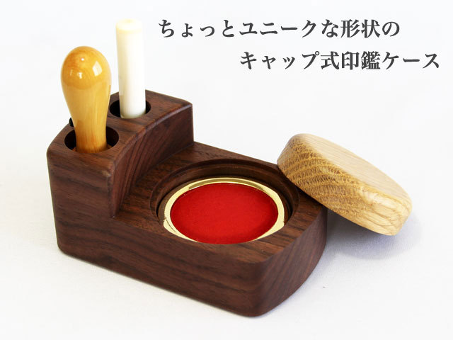 木製キャップ印鑑 イメージ