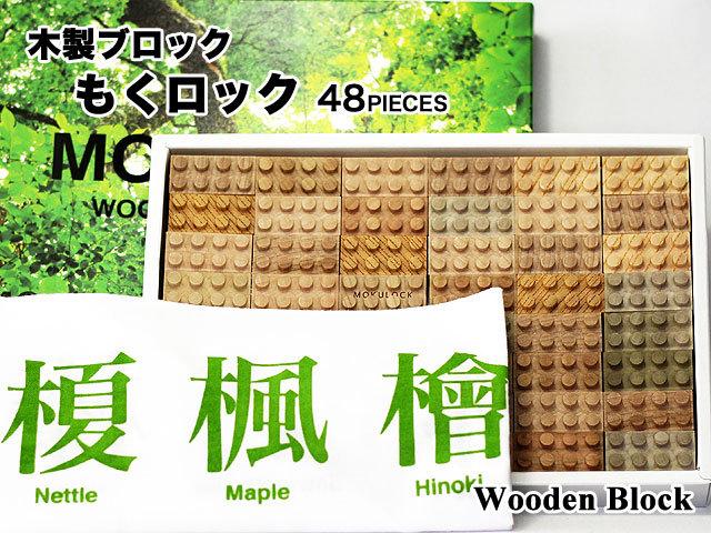 木製ブロック48