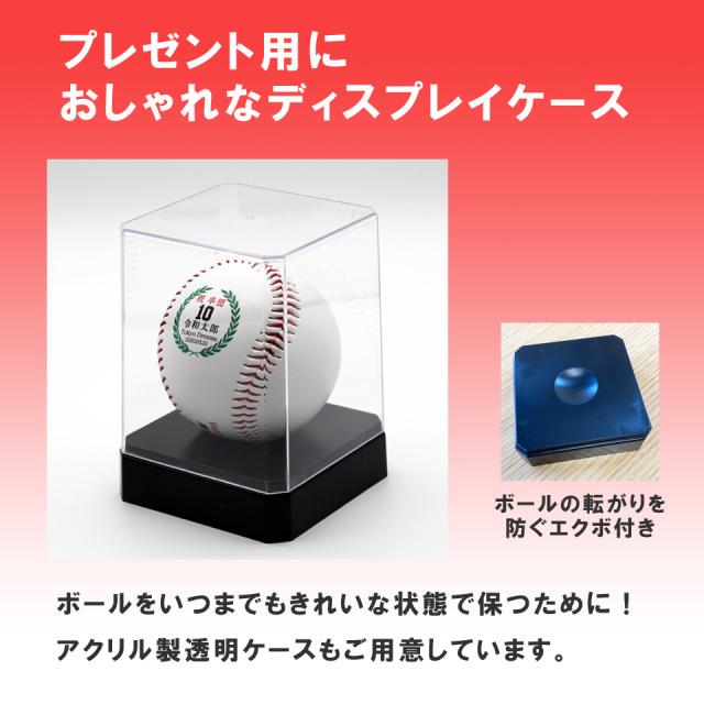 野球サインボール専用ケース