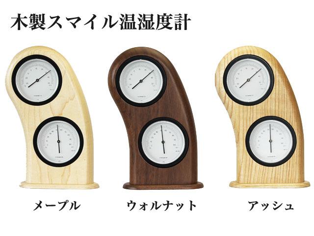 木製スマイル温室時計樹種