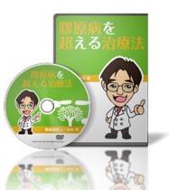 単品: 膠原病を超える基本治療法DVD