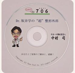 単品:「超」整形外科医 坂井学先生の「自分で治す法」CD