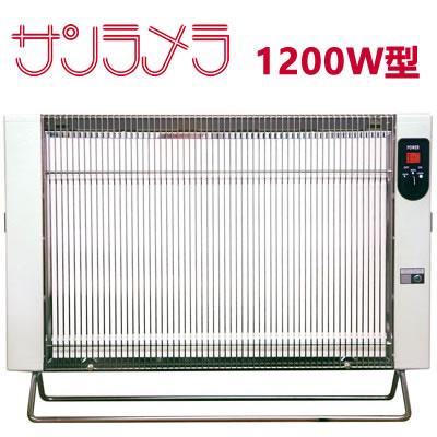 サンラメラ1200W型ホワイト