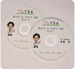 単品:「超」整形外科医 坂井学 × 難病請負人 中村司 対談CD
