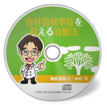 単品: 脊柱管狭窄症を超える基本治療法CD
