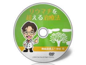 単品: リウマチを超える基本治療法DVD
