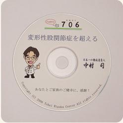 変形性股関節症を超える基本治療法CD + KIK療法DVD