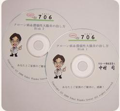 単品: 潰瘍性大腸炎を超える基本治療法CD