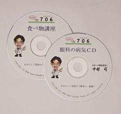 眼科の病気CD + 食べ物講座CD