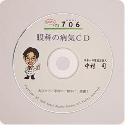 眼科の病気CD + こだわりホットパック