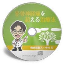 単品: 坐骨神経痛を超える基本治療法CD