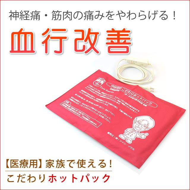 中村司の「こだわりホットパック + 魔法の布1枚」 [91-ホ単定]