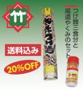 竹(つけ麺1本3食入と尾道やくみのセット)