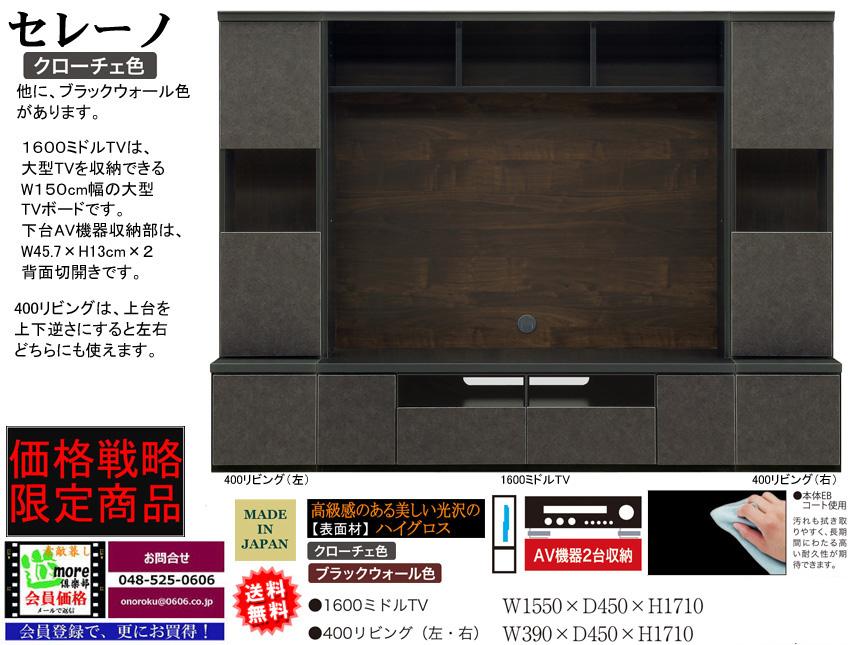 【期間限定・大型TV収納】「セレーノ」1600ミドルTV W155×H171cm、安心・安全の国内最高環境安全基準F☆☆☆☆素材仕様、石目柄ハイグロス表面材、大型TV収納可能な期間限定価格戦略商品です。400リビングと合せて使えます。