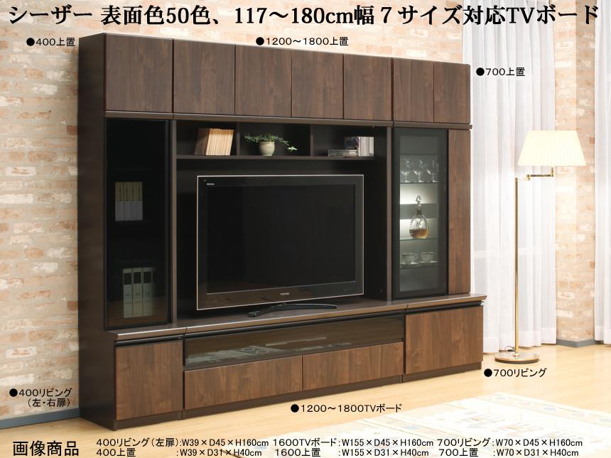 【大型TV収納TVボード】「シーザー」3点(定番品) W264×H160cm、安心・安全の国内最高環境安全基準F☆☆☆☆素材仕様、選べる2色ハイグロス表面材、1600TV・400リビング(左)・700リビング(左ガラス)のリビング3点、天袋付6点もあります。