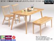 【高級オーク白木無垢材】「エクラ2」ダイニング4点セット シンプルな150cm幅・オーク無垢材4本脚テーブル、ウインザースタイル板座白木チェア2脚・110cm幅ベンチチェアのおしゃれなダイニングセットです。