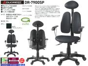 【腰痛の方に特にお薦め】デュオレストDR-7900SPオフィスチェア 独特のバタフライデザインの背もたれで体重を支え、長時間の使用でも腰に負担をかけない優れた回転リクライニングハイバックオフィスチェアです。