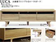 【シンプルな白木ローTVボード】「ルカ」150TVB 国内環境安全基準F☆☆☆素材仕様、オーク突板・白木ウレタン塗装天板、高さ14.5cm木質脚を付けた150cm幅・45cm高のシンプルなローTVボード