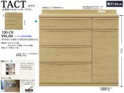 【シンプルなカウンターボード】「タクト」100-CH 国内環境安全基準F☆☆☆素材仕様、ホワイトオーク突板・100cm幅、90cm高のシンプルでお洒落なカウンターボードです。60cm幅レンジボードと合せても使えます。