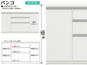 【大型カウンターボード】「パンコ」1600カウンター 国内環境安全基準F☆☆☆☆素材仕様、熱・傷・汚れに強いメラミン化粧天板・156cm幅、89cm高の背面化粧仕上げ・ハイグロス表面材・ソフトクローズレールを付けたカウンターボードです。