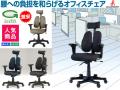 機能満載のお手頃回転椅子 デュオレスト オフィスチェア DR-7501SP