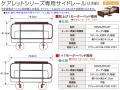 【ケアレット専用サイドレール】背上げ1モーター用「PA504-PR743Y」、1+1モーター用「PA503-PR743Y」サイドレール 2本1組で販売します。隙間適合に対応、安心してご使用いただけます。
