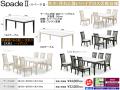 【ハイグロス天板のテーブル】「スペード2」140ダイニングテーブル 140cm幅、傷・汚れに強いハイグロス白天板のテーブル、180cm幅大型テーブルもあります。ホワイト・ダークブラウンの2色が選べます。