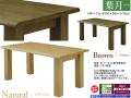 【重厚な無垢材テーブル】「葉月」150ダイニングテーブル 全てラバーウッド無垢材、うどんも打てるまな板のような40ミリ厚天板の4本脚150cm幅テーブル、他に180cm幅テーブルもあります。ナチュラル・ブラウンの2色があります。