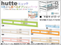 安心安全の二段ベッド 「ヒュッテ」オプション 下段サイドガード