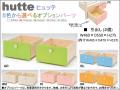 安心安全の二段ベッド 「ヒュッテ」オプション 引出(2個1組)