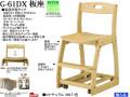 【ヒカリサンデスク】「G-61DX」板座学習チェア 4色、ロングセラーの座高4段階調節、厚い木部、綺麗な塗装、360度回転双輪キャスター付でお子さんに安心安全な木製回転学習椅子です。