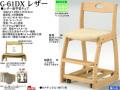 【ヒカリサンデスク】「G-61DX」レザー座学習チェア 2色、ロングセラーの座高4段階調節、厚い木部、綺麗な塗装、360度回転双輪キャスター付でお子さんに安心安全な木製回転学習椅子です。