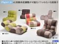 【2016年機能UPで新発売】「ピグレット・ジュニア」 座面高24cm・41段階リクライニング・座面ポケットコスイルプリング仕様のソファみたいな座椅子、流行りのパッチワーク柄も含めて6色からお選び下さい。