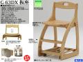 【ヒカリサンデスク】「G-63DX」木製学習椅子 集成無垢ラバーウッド材を使用した座面前後調整機能付木製回転学習椅子、厚い木部、綺麗な塗装、板座とレザー座の2タイプ、360度回転双輪キャスター付でお子さんに安心安全に使えます。