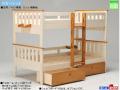 【パイン材二段ベッド】「スカーレット」二段ベッド 国内環境安全基準F☆☆☆素材仕様、パイン材を使用の安心安全設計、引出も付けられパイン材の素材感にあふれる二段ベッドです。