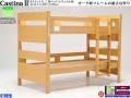 【確かな作り、安心の二段ベッド】「カスティナ2」二段ベッド 国内環境安全基準F☆☆☆素材仕様、オーク無垢材の安心安全設計、引出などのオプションも豊富なオーク材の素材感にあふれる二段ベッドです。