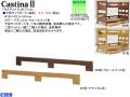 【二段ベッド・オプション】「カスティナ2」下段サイドガード 国内環境安全基準F☆☆☆素材仕様、オーク無垢材、ナチュラル・ウォールナット色の2色、下台追加サイドガードです。