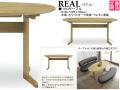 【楕円ダイニングテーブル】「リアル」160テーブル 160cm幅の双脚・オーバルダイニングテーブル、ホワイトオーク白木突板・ウレタン塗装天板のシンプルデザインテーブルです。