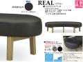 【リビングダイニングベンチ】「リアル」160ラウンドベンチ 大振りな163cm幅の大型ラウンドベンチ、ブラック色PVCレザー座面、木部脚のラウンドスタイルのベンチタイプチェアです。受注生産の布製カバーも付けられます。