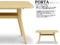 【ヒノキ無垢材テーブル】「ポルタ」130テーブル 130cm幅ヒノキ無垢材・ウレタン塗装天板、棚付オイル塗装4本脚のダイニングテーブルです。