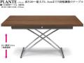 【昇降テーブル】「プラント」130昇降テーブル(LBR・MBR) 130×80cm幅、ホワイトオーク突板(LBR)・ウォールナット突板(MBR)ウレタン塗装天板、高さ39~73.5cm・7段階スプリング昇降のリビング・ダイニングに使えるテーブルです。