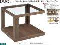 【シャープな組合せテーブル】「タグ」スクエアテーブル 国内環境安全基準F☆☆☆素材仕様、ウォールナット材・ウレタン塗装の組合せを楽しむ50cm角ガラステーブルです。他に、ホワイトオーク材もあります。